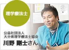 理学療法士 川野 剛士さん