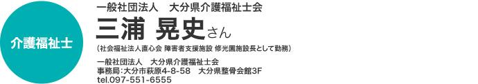 一般社団法人 大分県医療ソーシャルワーカー協会 医療ソーシャルワーカー 中村 賢介さん