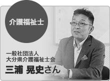 介護福祉士 三浦 晃史さん