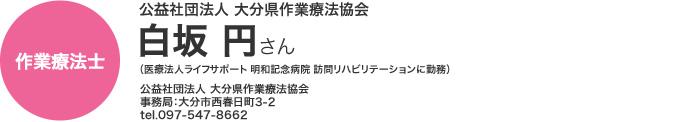 公益社団法人 大分県作業療法協会 白坂 円さん