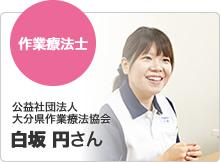 作業療法士 白坂 円さん