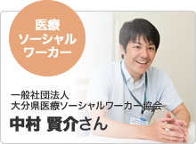 医療ソーシャルワーカー 中村 賢介さん