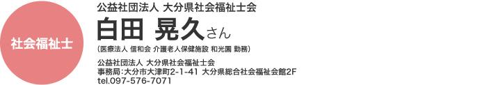 公益社団法人 大分県社会福祉士会 社会福祉士 白田 晃久さん