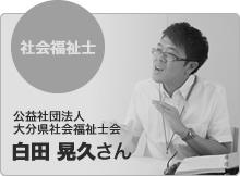 社会福祉士 白田 晃久さん