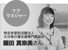 ケアマネジャー 園田 真奈美さん