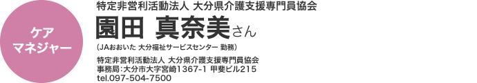特定非営利活動法人 大分県介護支援専門員協会 ケアマネジャー 園田 真奈美さん