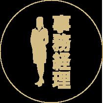 事務(経理)